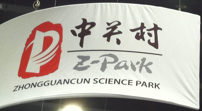 Beijing Zhongguancun Overseas Science Park